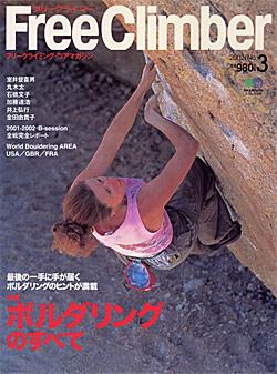 freeclimber03.jpg